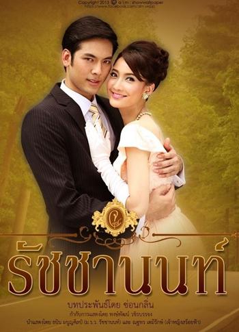 Khun Chai Rachanon 2013 poster