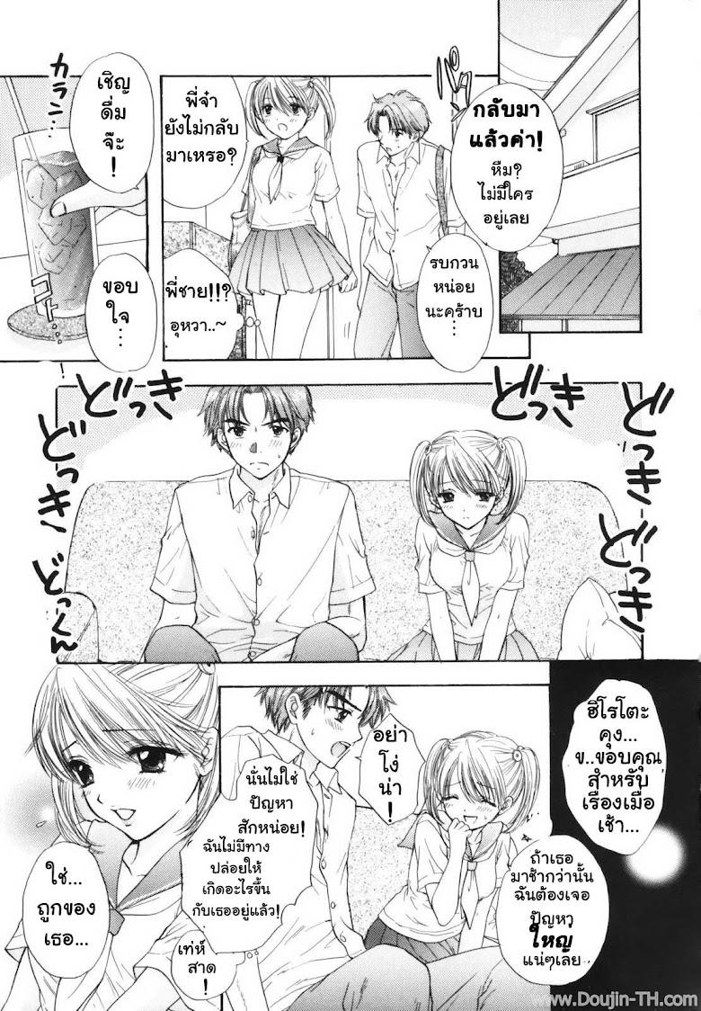 ความลับของไอจัง - หน้า 15