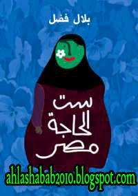 تحميل كتاب ست الحاجة مصر لبلال فضل