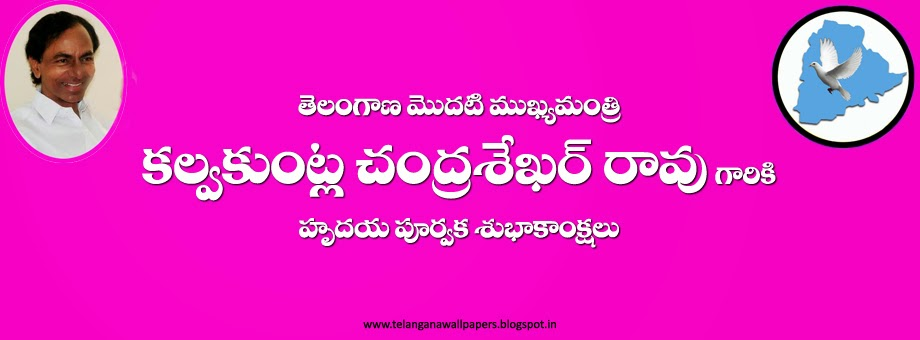 KCR First Chief Minister of Telangana