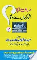 http://books.google.com.pk/books?id=ucAdAgAAQBAJ&lpg=PP1&pg=PP1#v=onepage&q&f=false