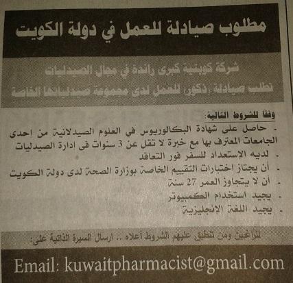 وظائف صيادلة في الكويت