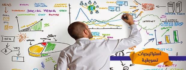 الاستراتيجيات التسويقية