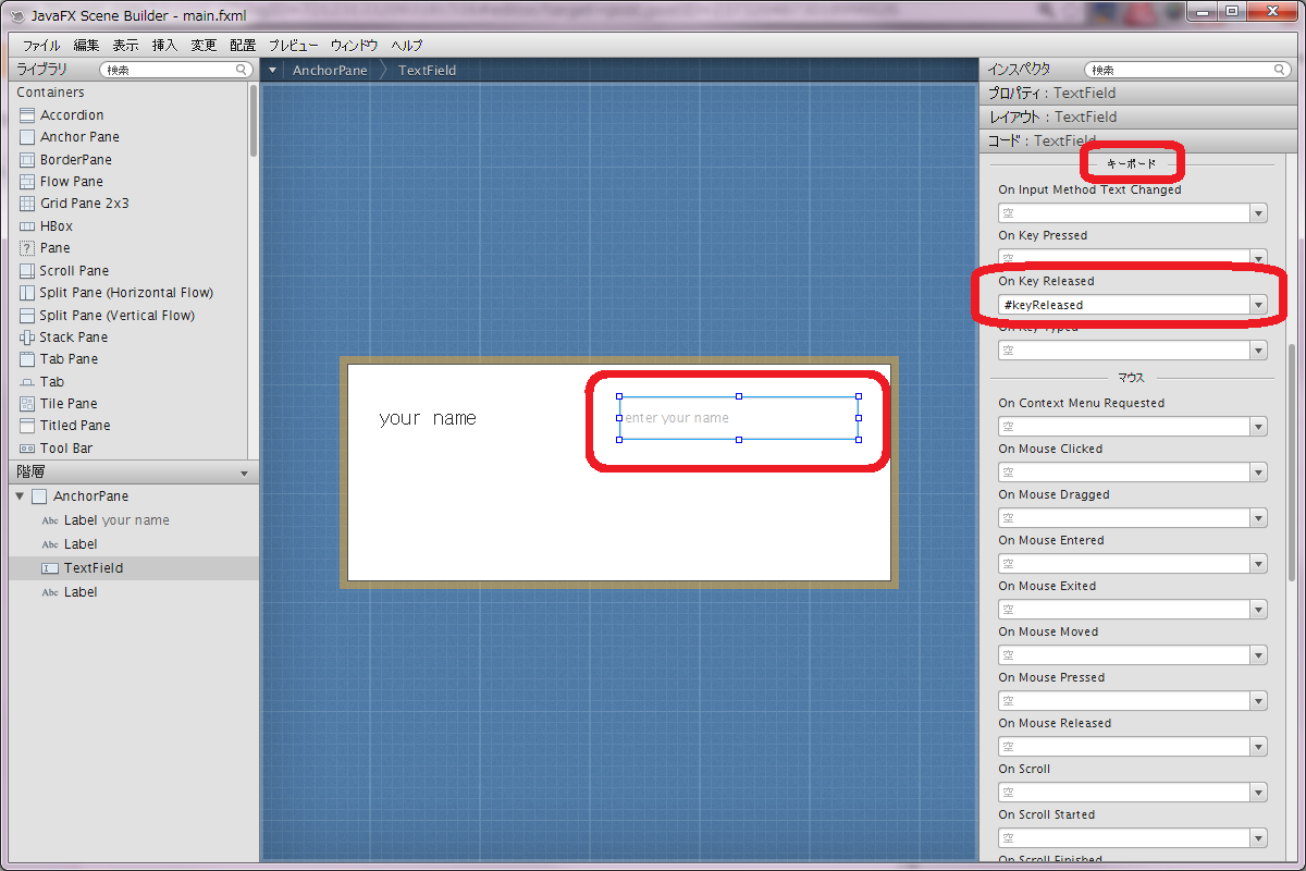 how to add a text field in fxml