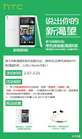 HTC Desire 8 teaser