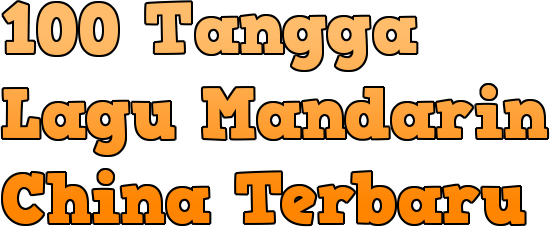 Lagu Mandarin Mp3 | apexwallpapers.com