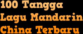 100 Tangga Lagu Mandarin China Terbaru