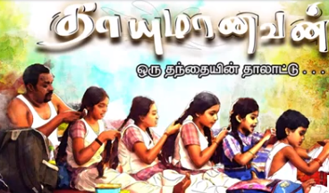 Thayumanavan, Vijay Tv Serial, 09-04-2014 ,Episode 184