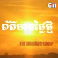 [ CTN TV ] 03-Sep-2013 - TV Show, CTN Show, Morning Show
