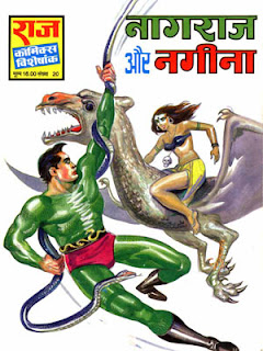NAGRAJ AUR NAGINA (Nagraj Hindi Comic)