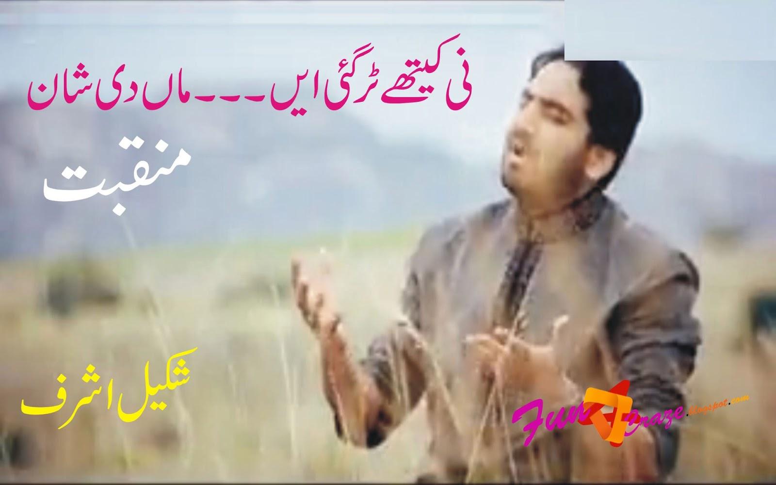 Nai Kithay Tur   Maa Di Shan   Shakeel Ashraf   Film Ki Dunya