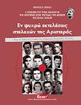 ΕΝ ΨΥΧΡΩ ΕΚΤΕΛΕΣΕΙΣ ΑΡΙΣΤΕΡΩΝ ΑΠΟ ΤΟΝ ΓΡΙΒΑ ΤΟ 1955-59