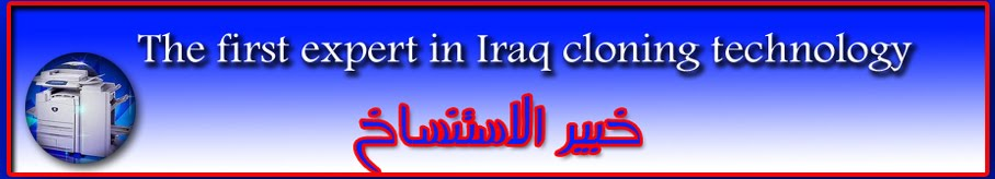 خبير الاستنساخ   The first expert in Iraq cloning technology
