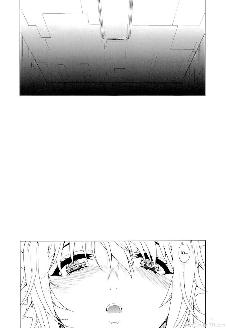 ล่อมาปล้ำ ข่มขืนยกแก๊ง - หน้า 4