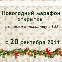 Новогодний марафон открыток