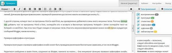 редактор орфографии и пунктуации онлайн - фото 10