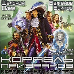 Корабль призраков. Шелонин Олег, Баженов Виктор — Слушать аудиокнигу онлайн