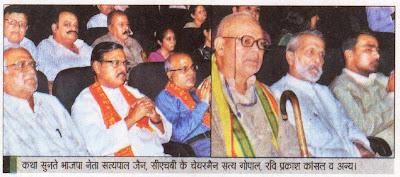 कथा सुनते भाजपा नेता सत्य पाल जैन, सीएचबी के चेयरमैन सत्य गोपाल, रवि प्रकाश कांसल व अन्य|