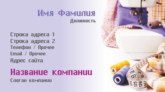 http://www.poleznosti-vsyakie.ru/2013/04/vizitka-dlja-atele-nitki-shvejnaja-mashinka.html