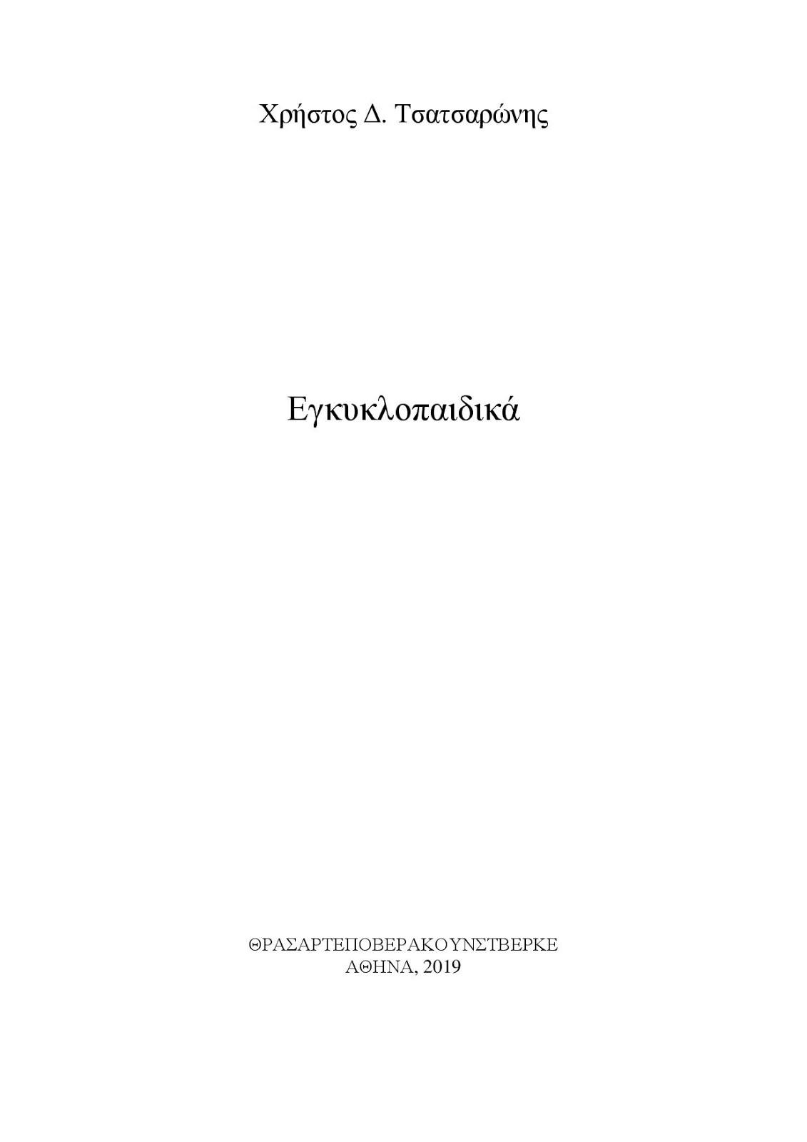 Εγκυκλοπαιδικά - Χ.Δ.Τ.
