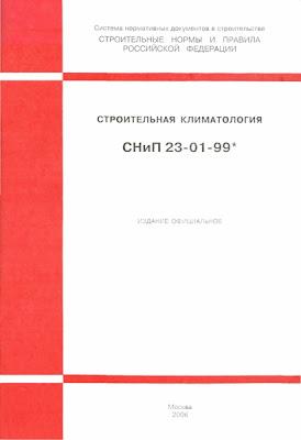 """СНиП 23-01-99 """"Строительная климатология"""""""