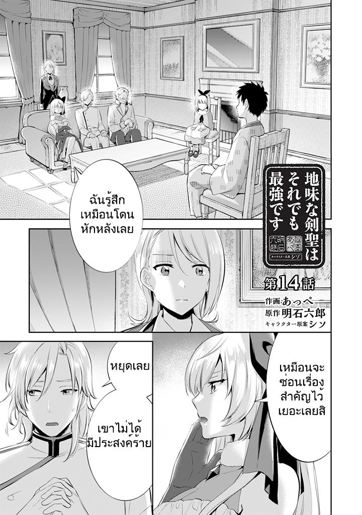 Jimi na Kensei wa Sore Demo Saikyou desu-ตอนที่ 14