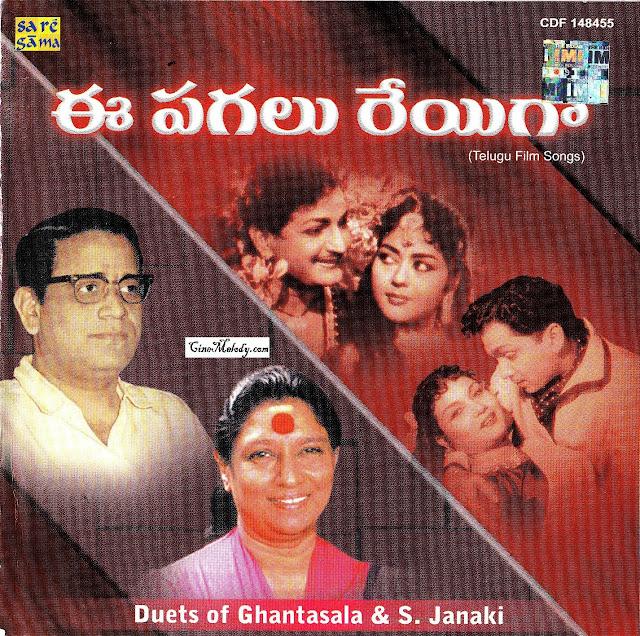 Duets Of Ghantasala & S.Janaki 2015