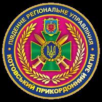 Емблема Котовського загону