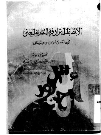 الألفاظ المترادفة المتقاربة المعنى - لأبي الحسن الرمّاني pdf
