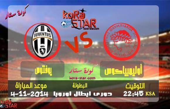 ������ ������ ������� ������������ �� ����� 4-11-2014 Juventus vs Olympiacos 10583212_90495961618