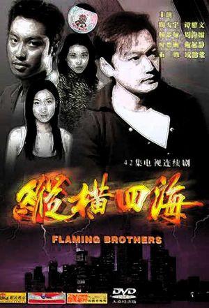 Tung Hoành Bốn Bể (THVL1 Online) - Flaming Brothers (1998) - USLT - 38/38