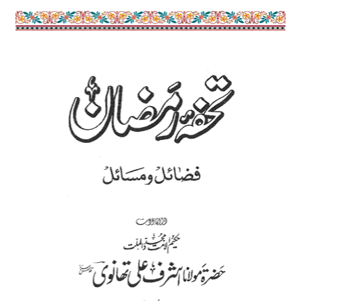 Kamil Ramazan Book By Hz Mujaddid Ml Ashraf Ali Thanvi sb Rahmatullah