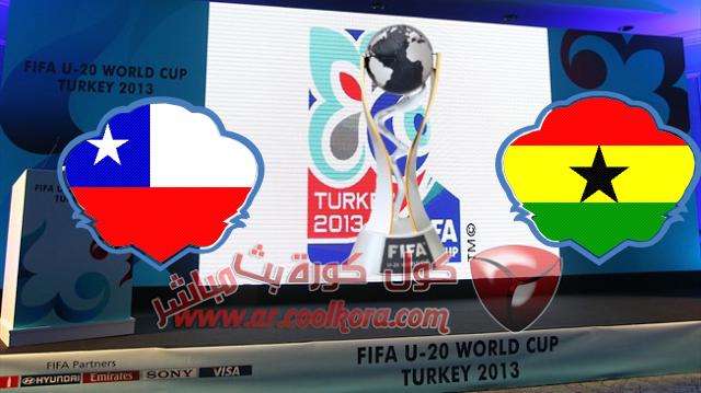 مشاهدة مباراة غانا وتشيلي بث مباشر 7-7-2013 كأس العالم للشباب Ghana vs Chile