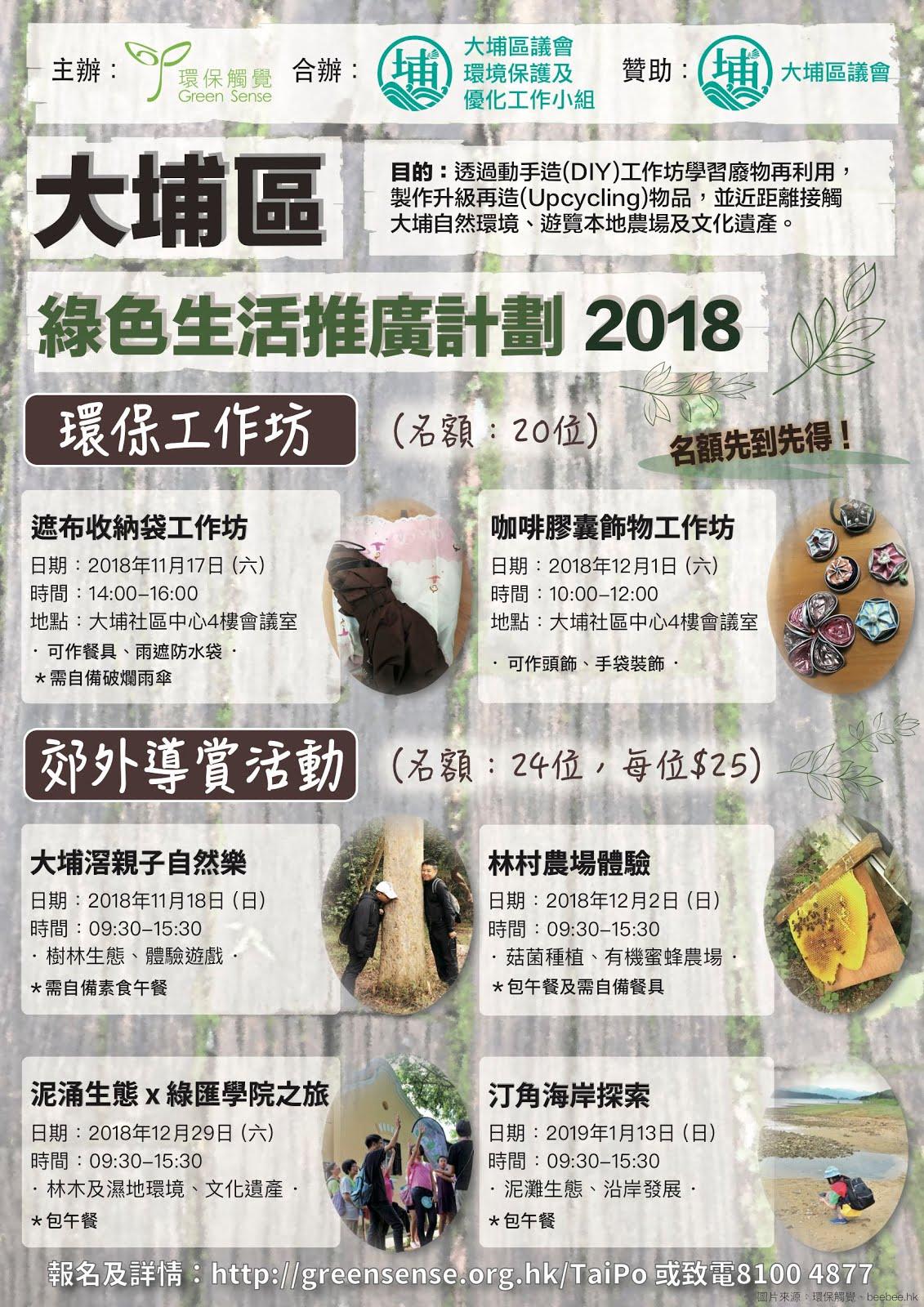 最新活動:大埔區綠色生活推廣計劃2018