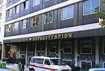 Εξακολουθούν να παραμένουν απλήρωτοι οι εργαζόμενοι στο Ευγενίδειο θεραπευτήριο