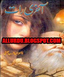 Aakhri Raat Novel by Dr Abdul Rab Bhatti
