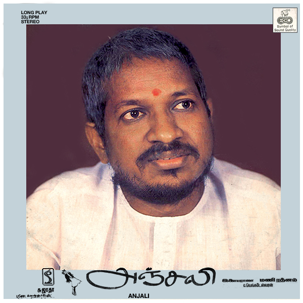 Anjali Tamil Move LP Record Cover