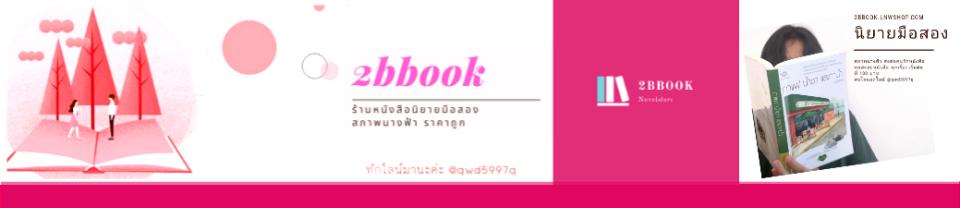 ขายหนังสือนิยายไทย มือสอง สภาพนางฟ้า ราคาเดียว 100 บาททุกเล่ม