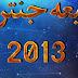 Shia Jantri 2013