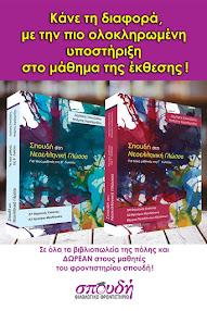 Σπουδή στη Νεοελληνική Γλώσσα