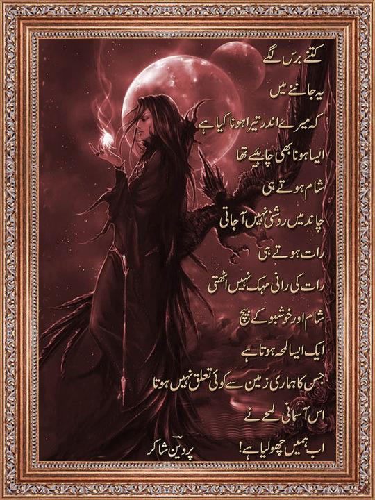 Mera Andar Tera Hona Hai - Perveen Shakir - Urdu Poetry