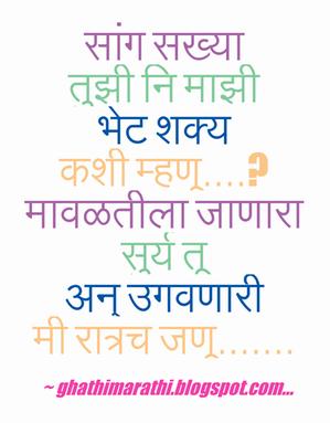 Virah Kavita in Marathi 1