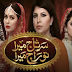 Sartaj Mera Tu Raaj Mera Episode 61 Hum Tv drama High Quality