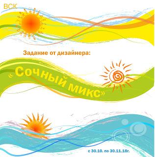 """Задание """"Сочный микс"""" 30/11"""
