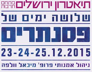 פסטיבל פסנתרים בירושלים - דצמבר 2015