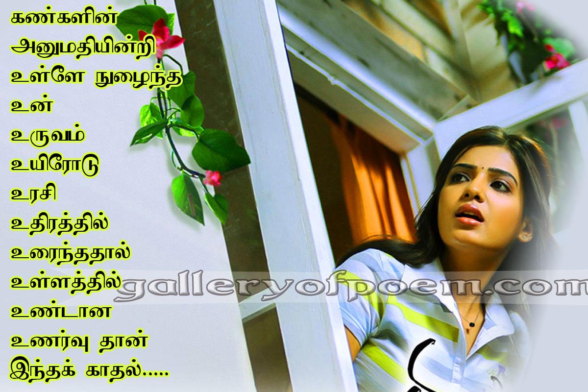 Tamil Girl in Love Feeling Quotes
