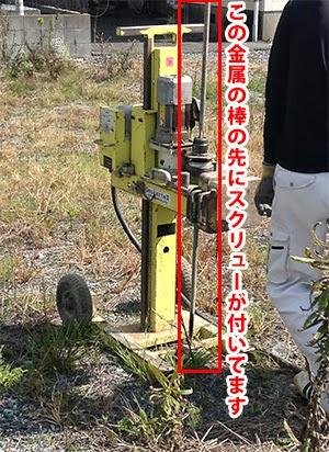 スウェーデン式サウンディング試験(SWS)とスクリュードライバーサウンディング試験(SDS)に使用する機械