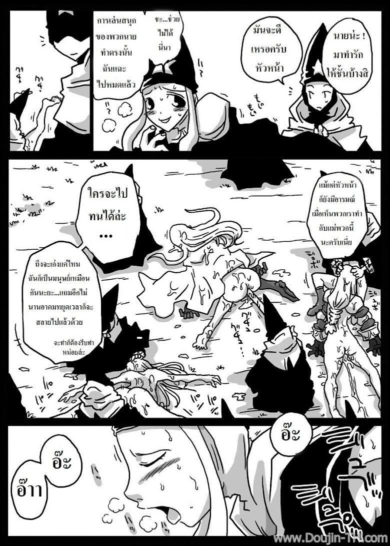 ปะทะจอมเวทย์กาลเวลา - หน้า 20