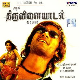 Thiruvilayadal Aarambam (2006) - Dhanush, Shriya Saran, Prakash Raj, Mouli, Saranya, Karunaas, Mayilswamy, Ilavarasu, Grace Karunaas
