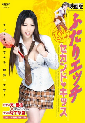 Futari Ecchi 2: The Movie Second Kiss (2012) DVDRip